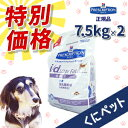 【國枝PHC 安心価格!】ヒルズ 犬用 i/d Low Fat(低脂肪) ドライ 7.5kg【2個パック】・低脂肪に調整した膵炎や高脂血…