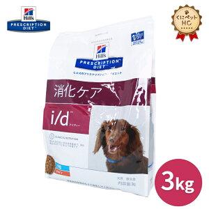 【ヒルズ】 犬用 i/d 3kg 消化ケア [療法食]