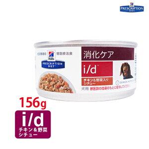 【ヒルズ】 犬用 消化ケア i/dチキン&野菜入りシチュー缶詰 156g[NEW]