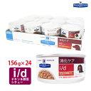 【ヒルズ】 犬用 消化ケア i/dチキン&野菜入りシチュー缶詰 156g×24缶セット[NEW]