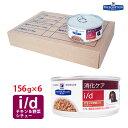 【ヒルズ】 犬用 消化ケア i/dチキン&野菜入りシチュー缶詰 156g×6缶セット