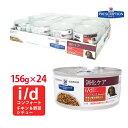 【ヒルズ】 犬用 消化ケア i/d コンフォート チキン&野菜入りシチュー缶詰 156g×24缶セット