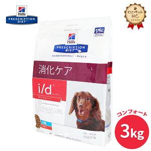 【ヒルズ】 犬用 i/d コンフォートドライ 3kg 消化ケア [療法食]