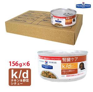 【ヒルズ】 犬用 腎臓ケア k/d チキン&野菜入りシチュー缶詰 156g×6缶セット