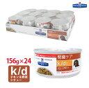 【ヒルズ】 犬用 腎臓ケア k/d チキン&野菜入りシチュー缶詰 156g×24缶セット[NEW]