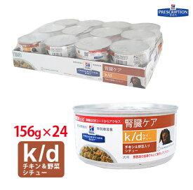【ヒルズ】 犬用 腎臓ケア k/d チキン&野菜入りシチュー缶詰 156g×24缶セット