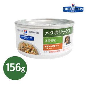 【ヒルズ】 犬用 メタボリックスチキン&野菜入りシチュー缶詰 156g