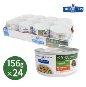 【ヒルズ】 犬用 メタボリックスチキン&野菜入りシチュー缶詰 156g×24缶セット