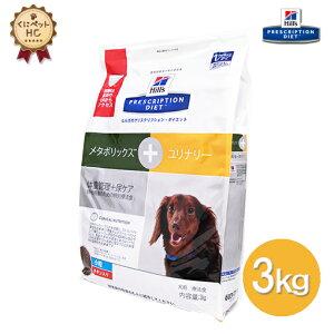 【ヒルズ】 犬用 メタボリックス+ユリナリー ドライ 3kg 体重管理 [療法食]
