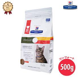 【ヒルズ】 猫用 メタボリックス+ユリナリー コンフォート ドライ 500g 体重 尿ケア [療法食]