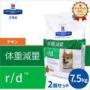 【安心価格!!】ヒルズ 犬用 r/d 7.5kg【2個パック】・体重減量を必要とする犬に給与することを目的とした食事療法食で…