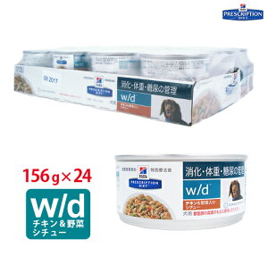 【ヒルズ】 犬用 消化・体重・糖尿ケア w/dチキン&野菜入りシチュー缶詰 156g×24缶セット