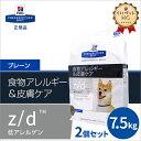 【安心価格!!】ヒルズ 犬用 z/d 低アレルゲン 7.5kg【2個パック】・食物アレルギーの犬に給与することを目的とした食事療法食です。