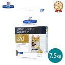 【ヒルズ】 犬用 z/d ULTRAアレルゲン・フリー 7.5kg [療法食]