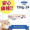 【安心価格!!】ヒルズ 猫用 i/d 粗挽きチキン 156g【24缶パック】・消化器官の健康維持のための食事療法食です。