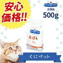 【安心価格!!】ヒルズ 猫用 k/d 500g・腎臓病の猫に給与することを目的とした食事療法食です。