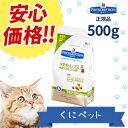 【安心価格!!】ヒルズ 猫用 メタボリックス 500g・リバウンドに配慮した体重減量と体脂肪管理のための食事療法食です。