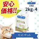 【安心価格!!】ヒルズ 猫用 メタボリックス 2kg【4個パック】・リバウンドに配慮した体重減量と体脂肪管理のための食事療法食です。