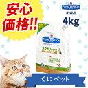 【安心価格!!】ヒルズ 猫用 メタボリックス 4kg・リバウンドに配慮した体重減量と体脂肪管理のための食事療法食です。