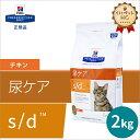 【安心価格】ヒルズ 猫用 s/d 2kg