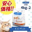【安心価格!!】ヒルズ 猫用 s/d 4kg【2個パック】・ストルバイト尿石溶解時のための食事療法食です。