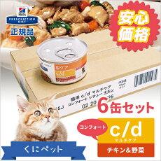 ヒルズ猫用尿ケアc/dマルチケアコンフォートチキン&野菜入りシチュー缶詰82g×6缶セット【國枝PHC安心価格!】特発性膀胱炎・FLUTDの猫のためにミネラル、脂肪酸比率などの成分を調整した特別療法食です
