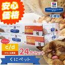 ヒルズ 猫用 尿ケア c/dマルチケア コンフォートチキン&野菜入りシチュー缶詰 82g×24缶セット