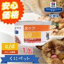 ヒルズ 猫用 尿ケア c/dマルチケアチキン&野菜入りシチュー缶詰 82g【安心価格!!】下部尿路疾患や尿石症の猫のための…