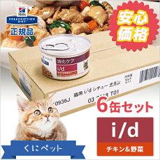 ヒルズ猫用消化ケアi/dチキン&野菜入りシチュー缶詰82g×6缶セット【國枝PHC安心価格!】消化器症状を示す猫のために高消化性の組成、混合食物繊維を使用した特別療法食です