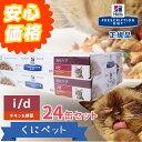 ヒルズ 猫用 消化ケア i/dチキン&野菜入りシチュー缶詰 82g×24缶セット【安心価格!!】消化器症状を示す猫のために高…