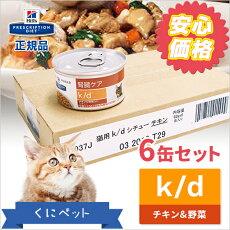 ヒルズ猫用腎臓ケアk/dチキン&野菜入りシチュー缶詰82g×6缶セット【國枝PHC安心価格!】腎臓病の猫のために蛋白質、リン、ナトリウムなどの成分を調整した特別療法食です