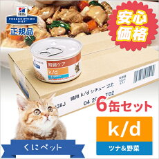 ヒルズ猫用腎臓ケアk/dツナ&野菜入りシチュー缶詰82g×6缶セット【國枝PHC安心価格!】腎臓病の猫のために蛋白質、リン、ナトリウムなどの成分を調整した特別療法食です