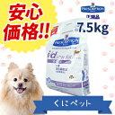 【安心価格】ヒルズ 犬用 i/d Low Fat(低脂肪) ドライ 7.5kg