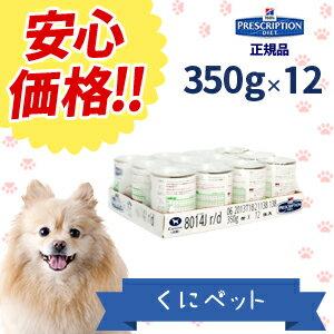 【安心価格】ヒルズ 犬用 r/d 350g【12缶パック】
