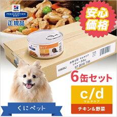 ヒルズ犬用尿ケアc/dマルチケアチキン&野菜入りシチュー缶詰156g×6缶セット【國枝PHC安心価格!】ストルバイト尿石症の犬のためにミネラルを調整した特別療法食です