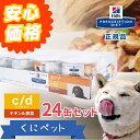 ヒルズ 犬用 尿ケア c/d マルチケアチキン&野菜入りシチュー缶詰 156g×24缶セット【安心価格!!】ストルバイト尿石症の犬のためにミネラルを調整した特別療法食です