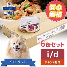 ヒルズ犬用消化ケアi/dチキン&野菜入りシチュー缶詰156g×6缶セット【國枝PHC安心価格!】消化器症状を示す犬のために高消化性の組成、混合食物繊維を使用した特別療法食です