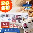 ヒルズ 犬用 消化ケア i/dチキン&野菜入りシチュー缶詰 156g×24缶セット【安心価格!!】消化器症状を示す犬のために…