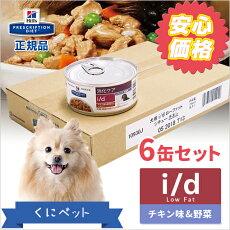 ヒルズ犬用消化ケアi/dLowFatチキン味&野菜入りシチュー缶詰156g×6缶セット【國枝PHC安心価格!】消化器症状を示す犬のために優れた消化性、低脂肪に成分を調整した特別療法食です