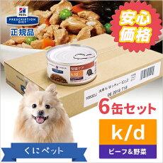 ヒルズ犬用腎臓ケアk/dビーフ&野菜入りシチュー缶詰156g×6缶セット【國枝PHC安心価格!】腎臓病の犬のためにたんぱく質、リン、ナトリウムを調整した特別療法食です