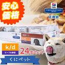 ヒルズ 犬用 腎臓ケア k/d ビーフ&野菜入りシチュー缶詰 156g×24缶セット【安心価格!!】腎臓病の犬のためにたんぱく質、リン、ナトリウムを調整した特別療法食です