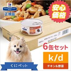 ヒルズ犬用腎臓ケアk/dチキン&野菜入りシチュー缶詰156g×6缶セット【國枝PHC安心価格!】腎臓病の犬のためにたんぱく質、リン、ナトリウムを調整した特別療法食です