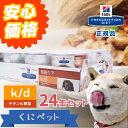 ヒルズ 犬用 腎臓ケア k/d チキン&野菜入りシチュー缶詰 156g×24缶セット【安心価格!!】腎臓病の犬のためにたんぱく…