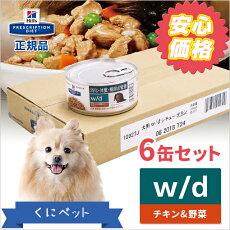 ヒルズ犬用消化・体重・糖尿の管理w/dチキン&野菜入りシチュー缶詰156g×6缶セット【國枝PHC安心価格!】満腹感と糖尿の管理、腸の健康が必要な犬のために低脂肪・低カロリー・高食物繊維に調整した特別療法食です