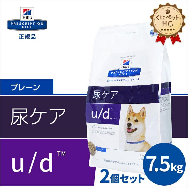 【ヒルズ】 犬用 u/d 7.5kg【2個パック】 尿ケア 【療法食】