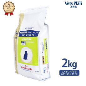 【ロイヤルカナン】 猫用 ベッツプラン エイジングケア ステージ1ライト  2kg【あす楽対応】[準療法食]