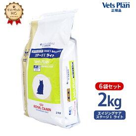 【ロイヤルカナン】 猫用 ベッツプラン エイジングケア ステージ1ライト  2kg【6個パック】【あす楽対応】[準療法食]