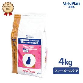 【ロイヤルカナン】 猫用 ベッツプラン フィーメールケア 4kg[準療法食]【あす楽対応】