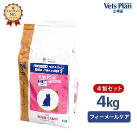 【ロイヤルカナン】 猫用 ベッツプラン フィーメールケア 4kg【4個パック】 [準療法食]【あす楽対応】