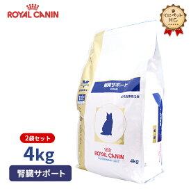 【ロイヤルカナン】 猫用 腎臓サポート 4kg【2個パック】 [療法食]